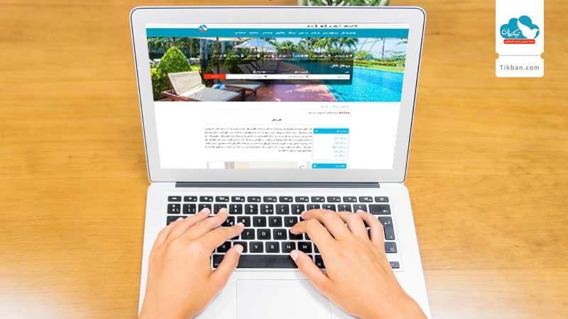 رزرو آنلاین هتل