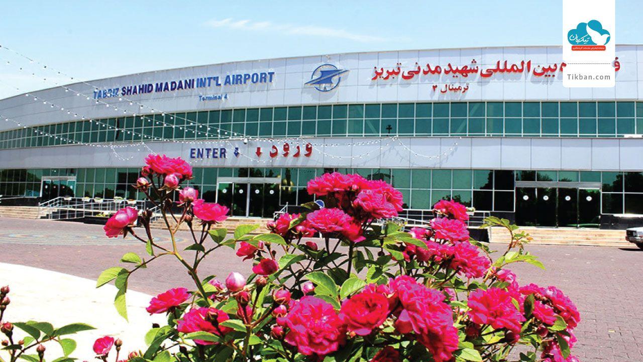 فرودگاه شهید مدنی تبریز