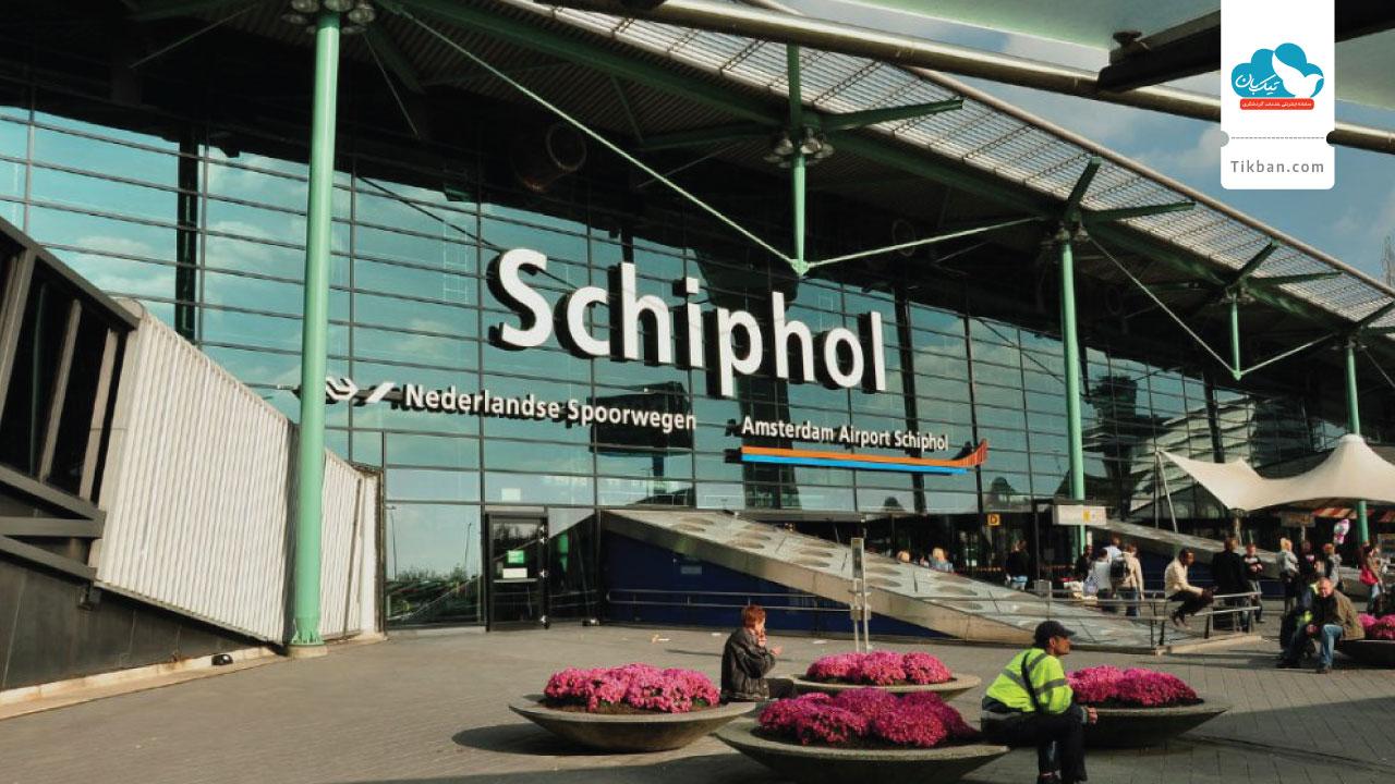 خرید بلیط هواپیما آمستردام