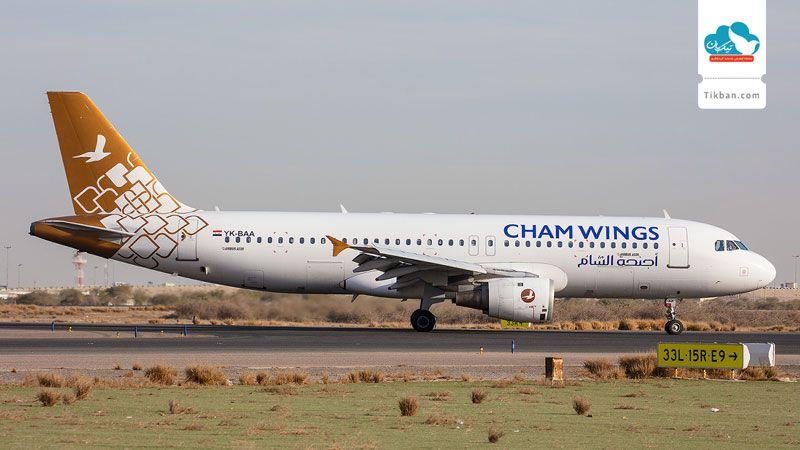 خرید بلیط هواپیما دمشق