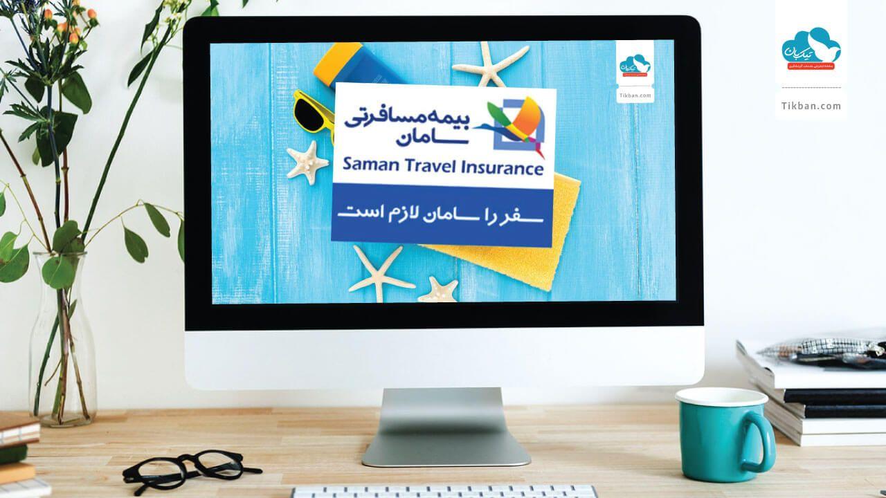 خرید بیمه مسافرتی سامان