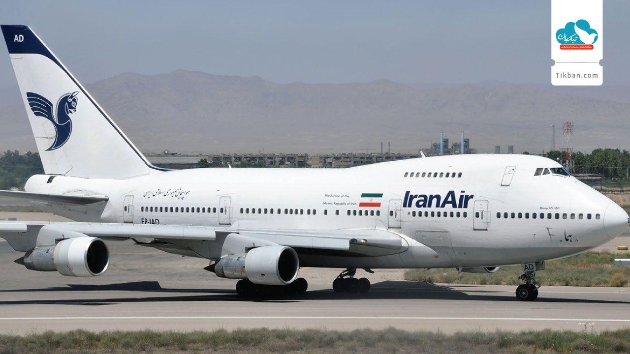خرید بلیط هواپیما دزفول