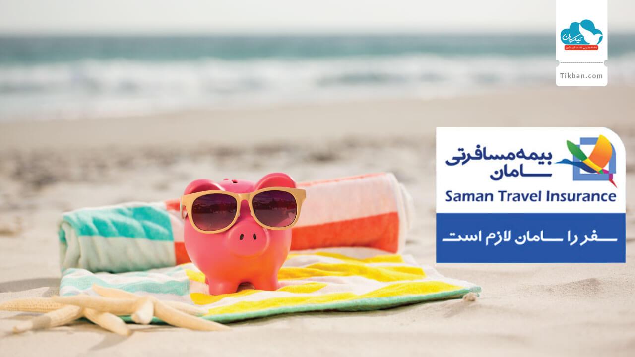 بیمه مسافرتی ارزان سامان