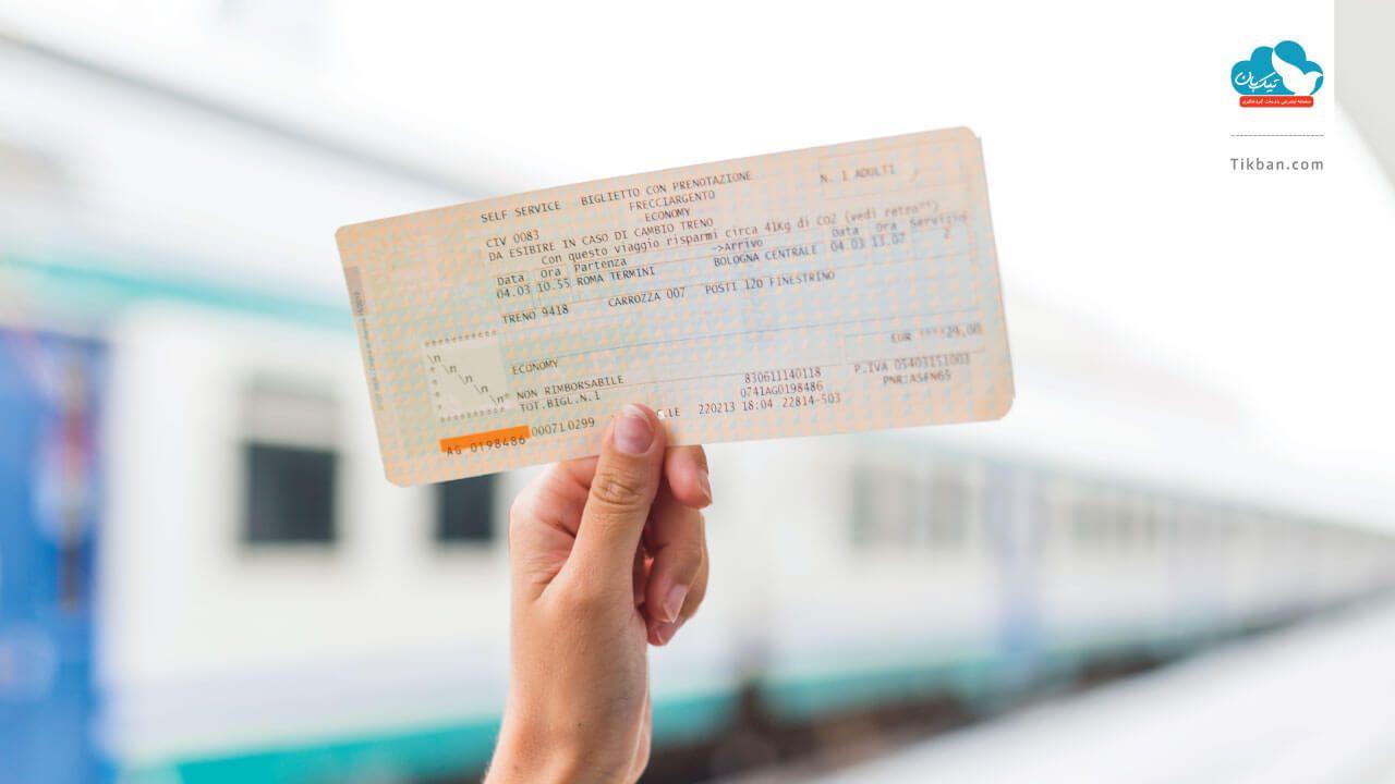 بلیط ارزان قطار