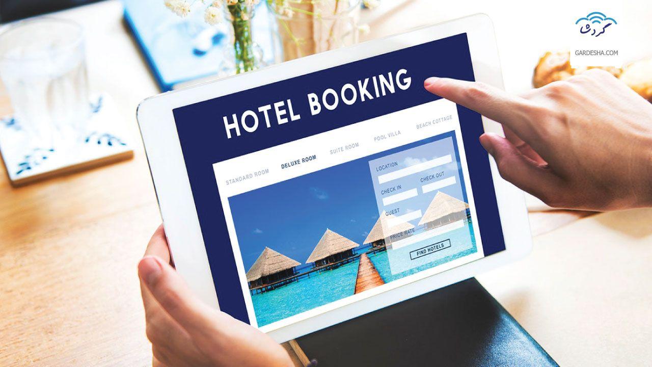 رزرو هتل ترکیه آنلاین