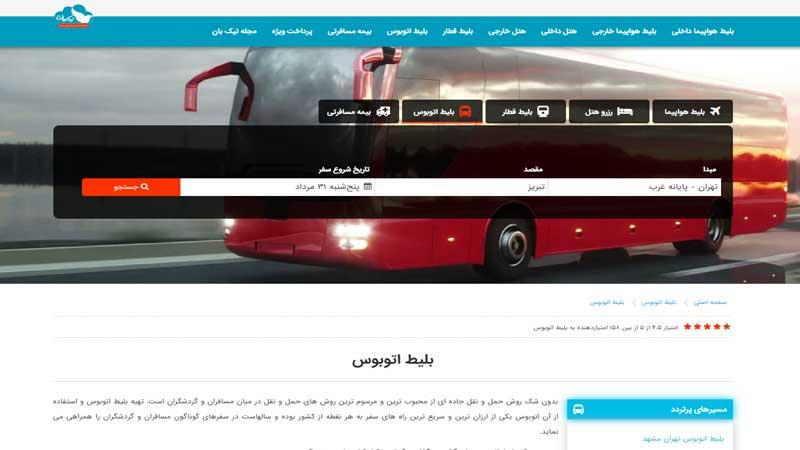 مرحله اول خرید بلیط اتوبوس ایران پیما