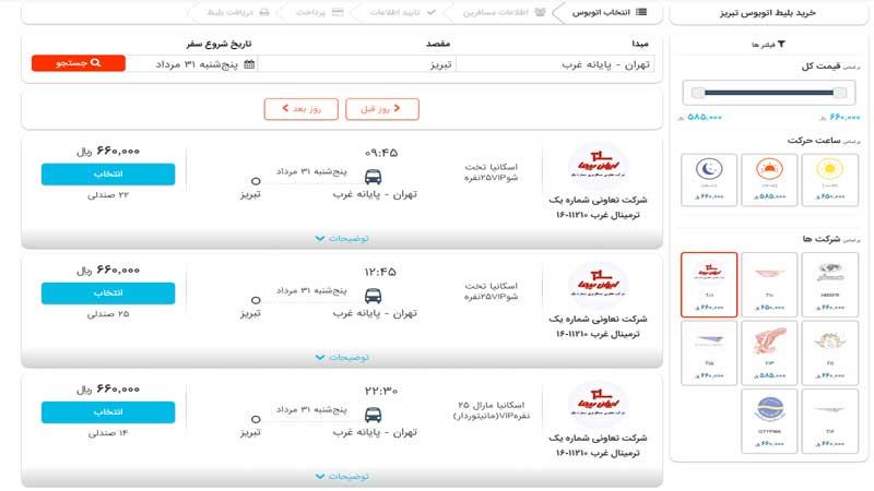 مرحله دوم خرید بلیط اتوبوس ایران پیما