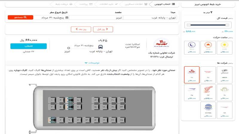 مرحله سوم خرید بلیط اتوبوس ایران پیما