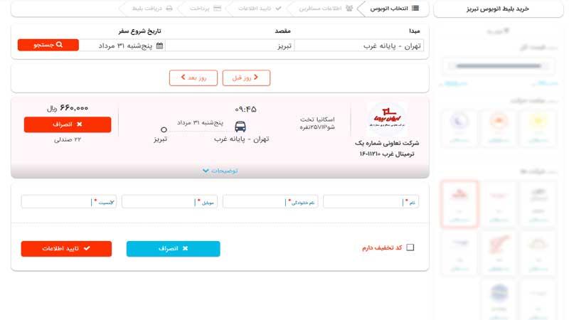 مرحله چهارم خرید بلیط اتوبوس ایران پیما