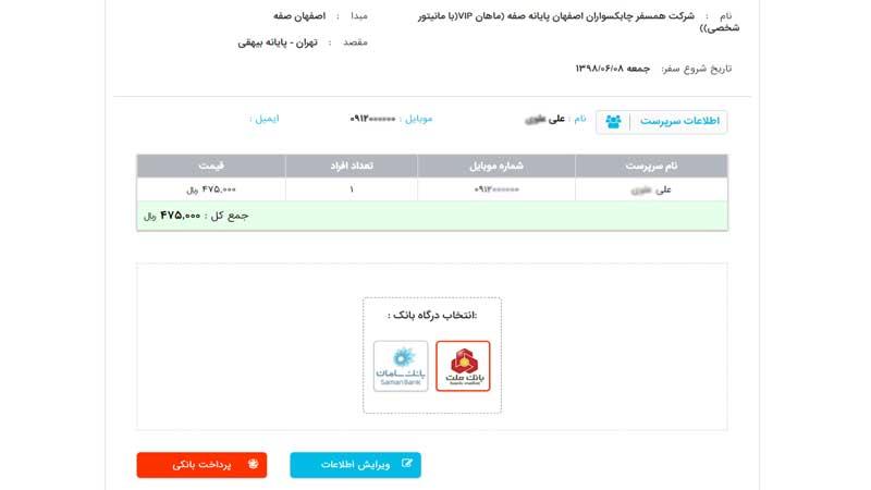 مرحله پنجم خرید بلیط اتوبوس اصفهان تهران