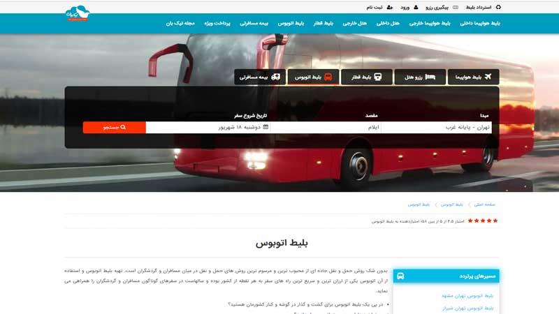 مرحله اول خرید بلیط اتوبوس مهران