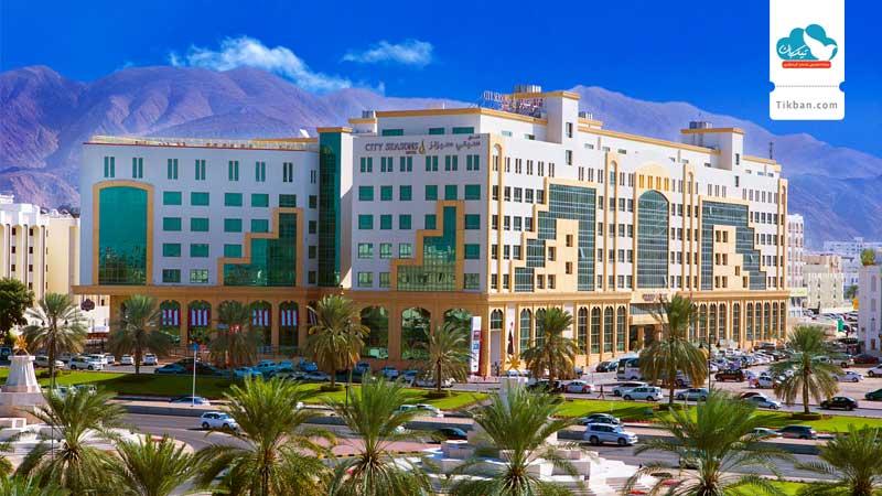 رزرو هتل و اقامتگاه در مسقط با قیمت مناسب