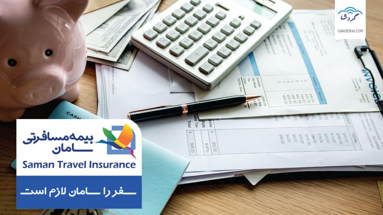 بیمه ارزان مسافرتی سامان