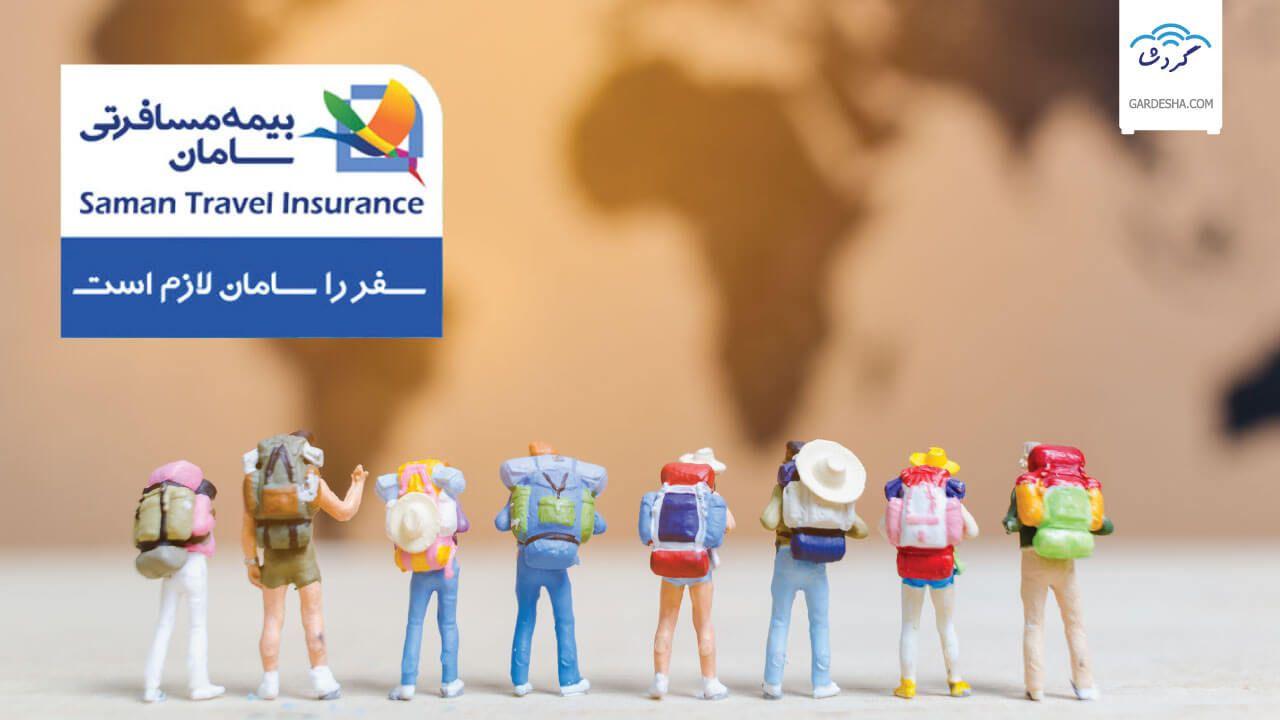 بیمه مسافرتی خارجی سامان