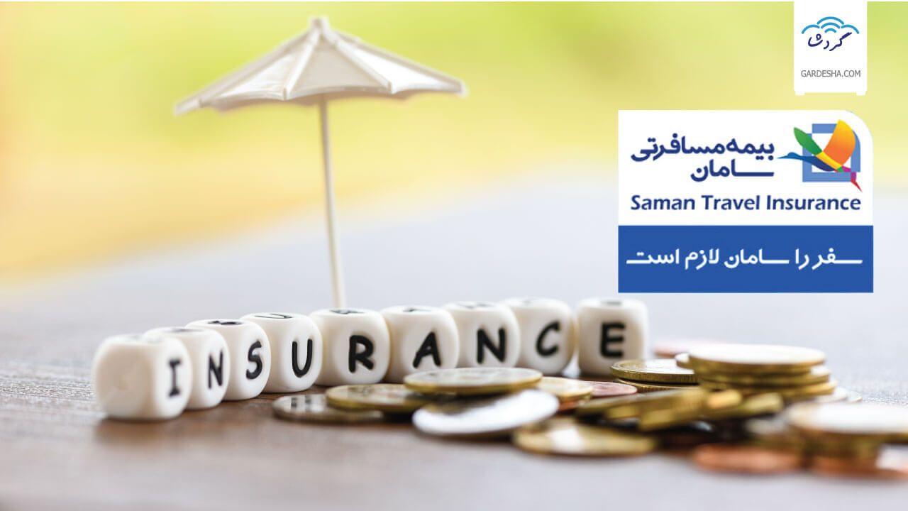 قیمت بیمه مسافرتی سامان