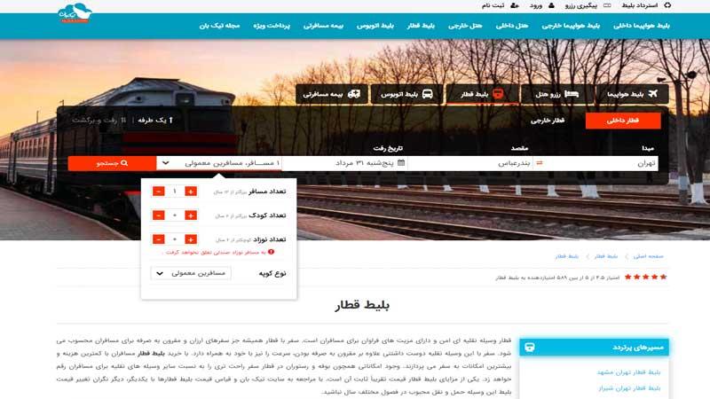 مرحله اول رزرو بلیط قطار تهران بندر عباس