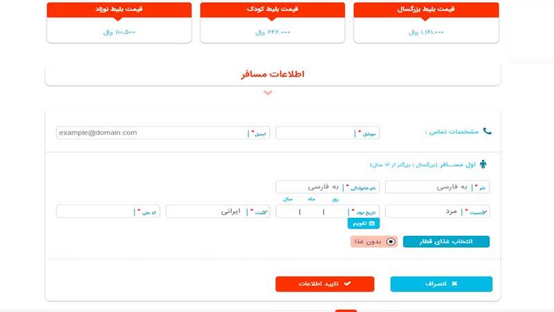 مرحله سوم رزرو بلیط قطار تهران بندر عباس