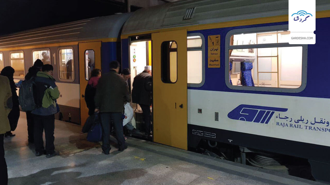 بلیط قطار تهران به مشهد