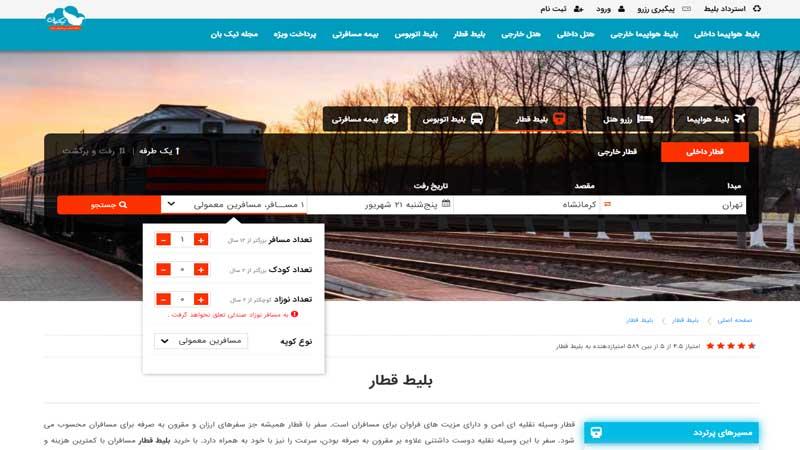مرحله اول رزرو بلیط قطار تهران کرمانشاه