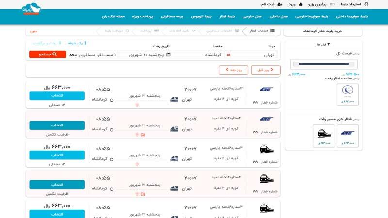 مرحله دوم رزرو بلیط قطار تهران کرمانشاه