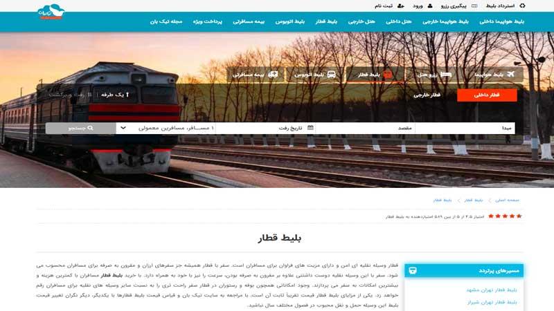 مرحله اول خرید بلیط قطار تهران به شیراز