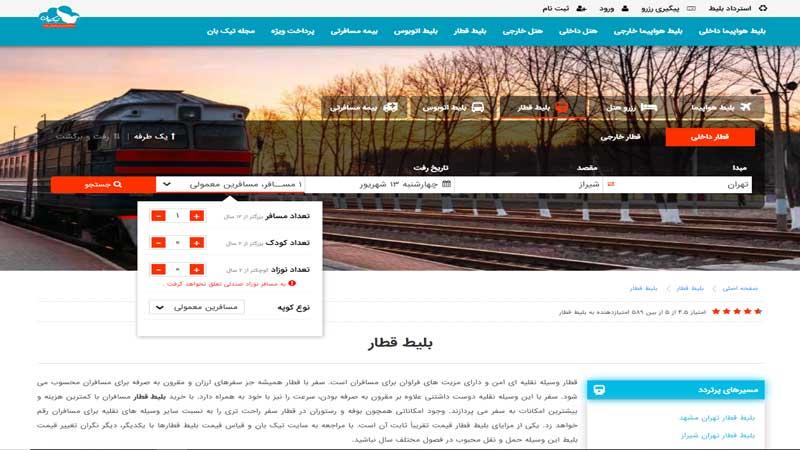 مرحله دوم خرید بلیط قطار تهران به شیراز