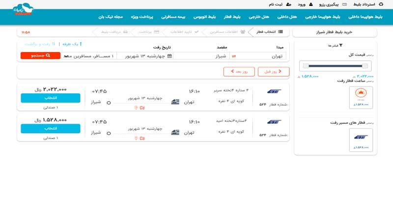 مرحله سوم خرید بلیط قطار تهران به شیراز
