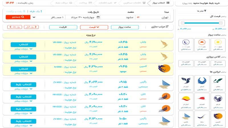 جستجوی بلیط های ارزان قیمت با استفاده از سیستم فیلترینگ
