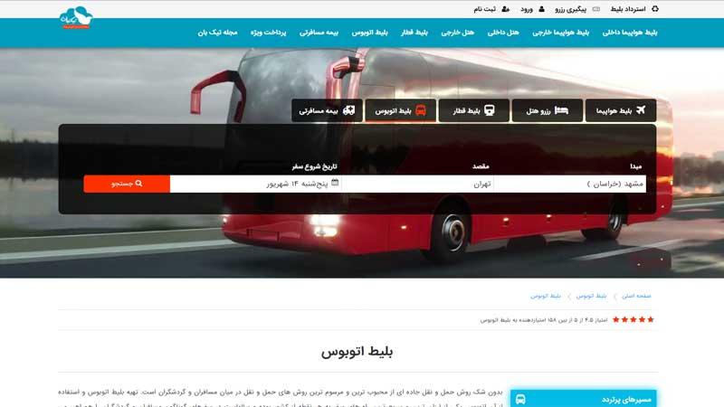 مرحله اول خرید بلیط اتوبوس مشهد تهران