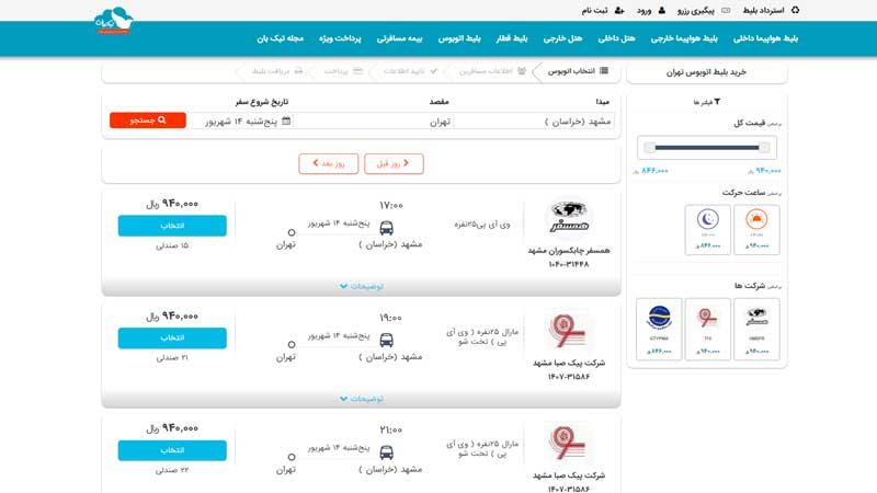 مرحله دوم خرید بلیط اتوبوس مشهد تهران