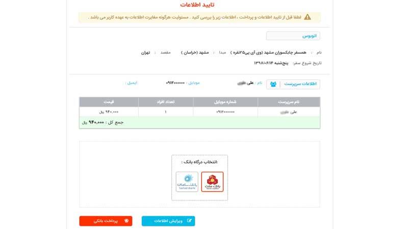 مرحله پنجم خرید بلیط اتوبوس مشهد تهران
