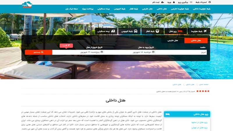 مرحله اول رزرو هتل تبریز