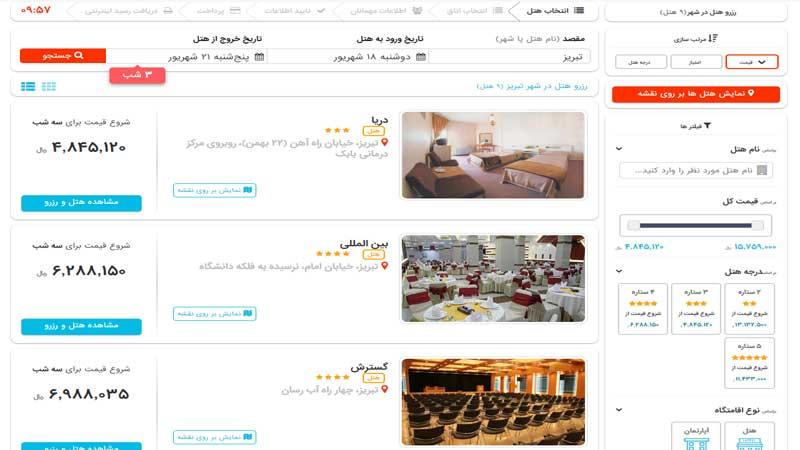 مرحله دوم رزرو هتل تبریز
