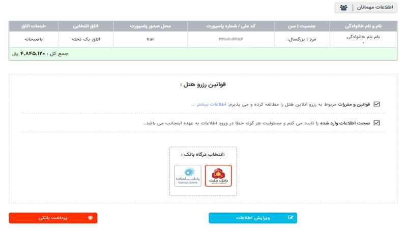 مرحله چهارم رزرو هتل تبریز