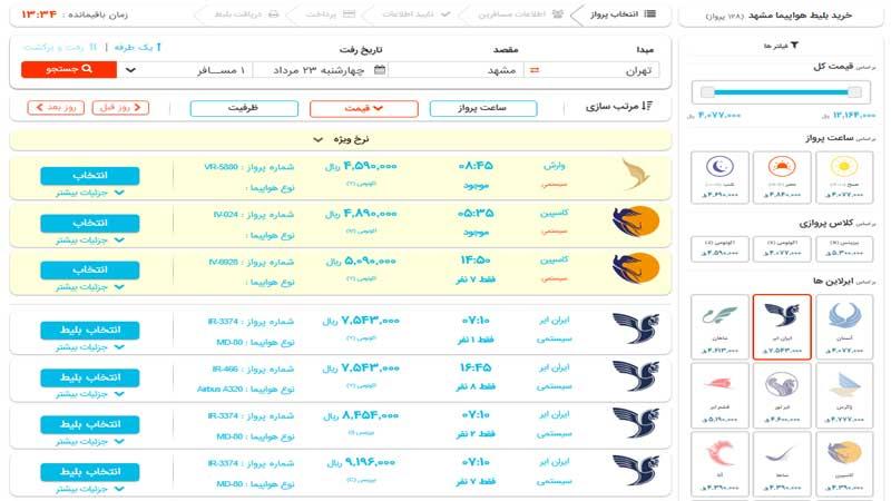 لیست بلیط هواپیما تهران مشهد ایران ایر