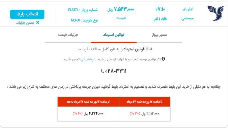 جزئیات بلیط هواپیما تهران مشهد ایران ایر