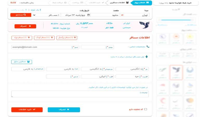 پرداخت قیمت بلیط هواپیما تهران مشهد ایران ایر