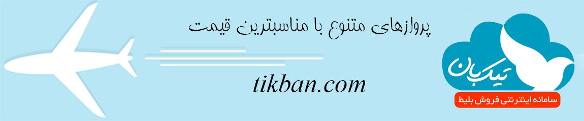 لیست 8 کشور ارزان و مورد علاقه ایرانیان برای سفر